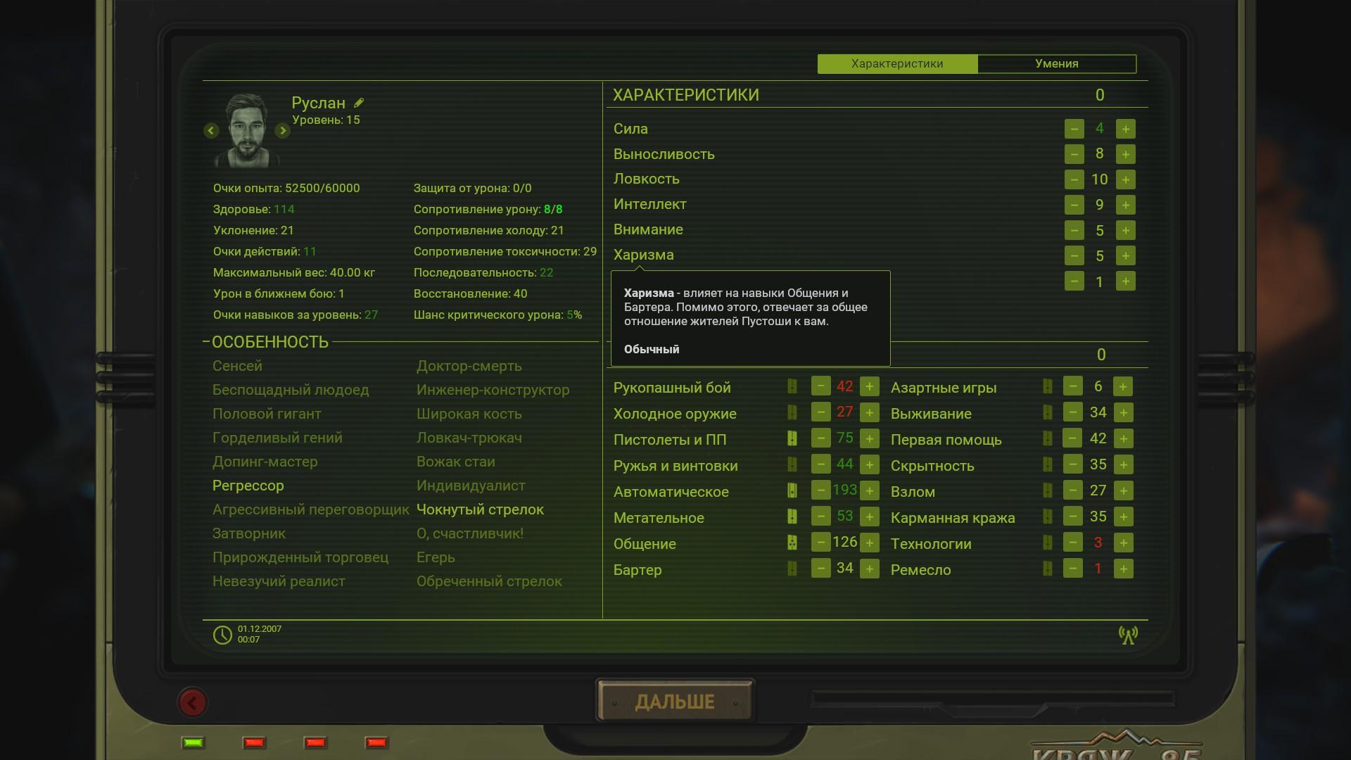 ATOM RPG Trudograd - Gameplay Tips & Walkthrough - Intro - E6CA909